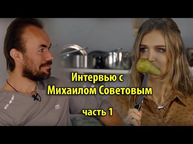 Михаил Советов Сыроедение Интервью Школа здоровья