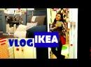 VLOG покупки для дома в IKEA ИДЕИ для интерьера и хранения вещей ГОСТИНИЦА для ЖИВОТНЫХ