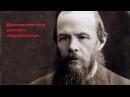 Достоевский-отец русского национализма.
