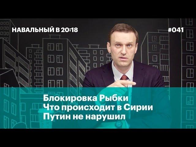 ♐Блокировка Рыбки, что происходит в Сирии, Путин не нарушил♐