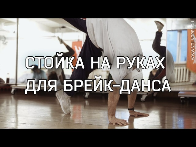 Урок по брейк дансу - стойка на руках | Hand stand обучение break dance