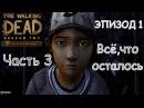 The Walking Dead - Season 2 / Ходячие мертвецы Сезон 2 ЭПИЗОД 1 Всё, что осталось Часть 2
