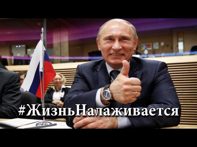 ЖизньНалаживается - новая пропаганда Кремля