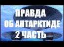 Что Скрывают Мировые Лидеры Об Антарктиде 2 Часть плоская земля Россия