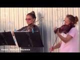 Ванесса Мей отдыхает! Классные уличные скрипачки! Buskers! Street! Musik!