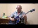 Поцелуй меня удача от дяди Вани Buskers Street Music Song