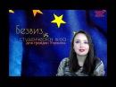 Студенческая виза в Австрию после введения безвизового режима для украинцев