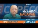 Про політику | Про Всю кремлівську рать. Чи виграє Україна від нових санкцій?