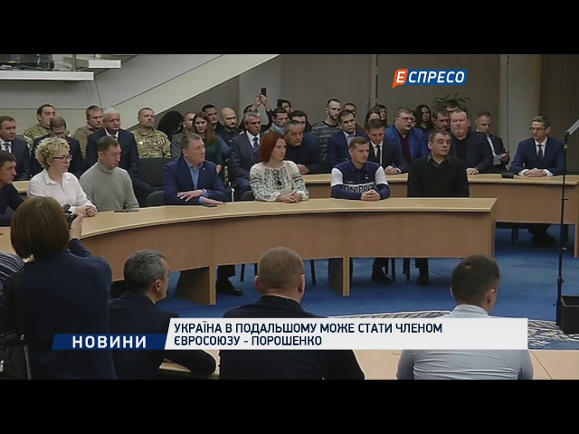 Україна в подальшому може стати членом Євросоюзу Порошенко