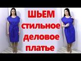 Как сшить офисное или деловое платье Имитация пиджака
