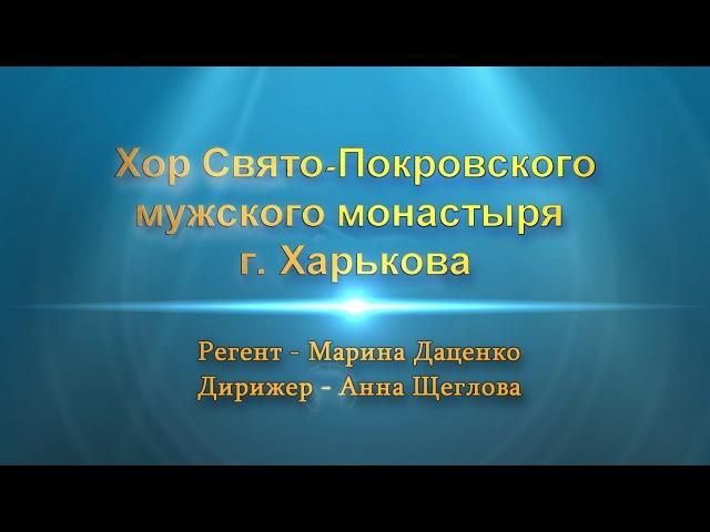 Концерт хора Свято-Покровского мужского монастыря (Харьков)