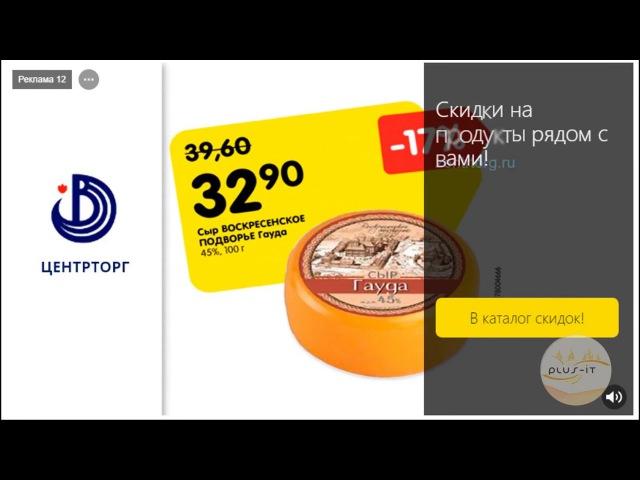 Центрторг видеодополнение Яндекс Директа