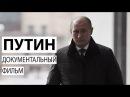Путин. Документальный фильм Андрея Кондрашова. Часть 1