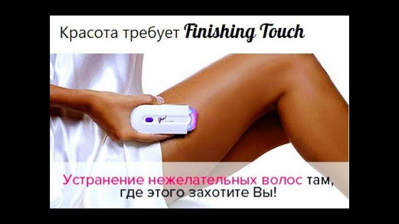 Депилятор Finishing Touch! - ЭФФЕКТИВНОЕ ИЗБАВЛЕНИЕ ОТ ВОЛОС на всем ТЕЛЕ! - YouTube