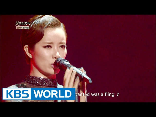 Han Paso Park Kiyoung - Rose Of Betrayal | 한걸음 박기영 - 배반의 장미 [Immortal Songs 2]