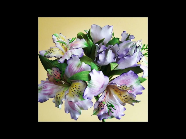 МК! Как сделать цветок Альстромерии ! How to make a beautiful flower!