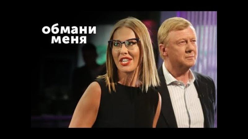 «Обмани меня» с Петром Каменченко. Пятый выпуск - Ксения Собчак и Анатолий Чубайс