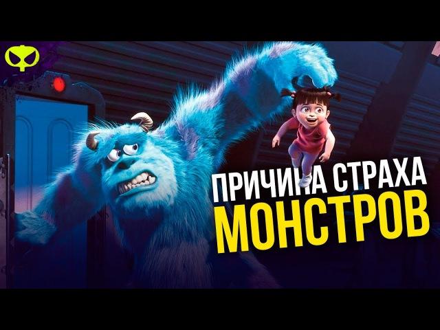 ПОЧЕМУ ОНИ БОЯТСЯ? | КОРПОРАЦИЯ МОНСТРОВ