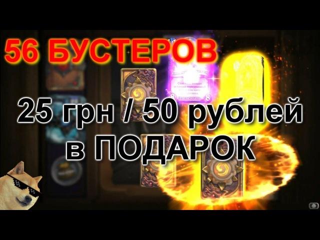 ХАРДСТОУН 56 паков 25 ГРН / 50 РУБЛЕЙ В ПОДАРОК