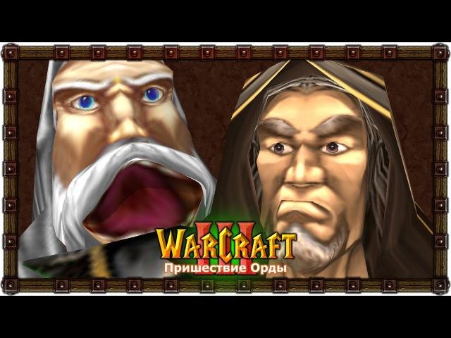 8 МЕДИВ С БОДУНА / Пески времени - Warcraft 3 Пришествие Орды прохождение