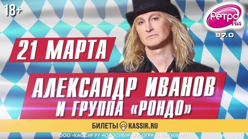 Александр Иванов и группа «Рондо» 21 марта в «Максимилианс» Новосибирск
