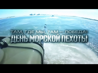 27 ноября - День морской пехоты ВМФ России