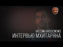 Интервью Генриха Мхитаряна