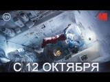 Официальный трейлер фильма «Салют-7»