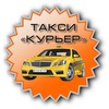 Такси Новочеркасск (▒█КУРЬЕР█▒) ☎8-863-5-210-210