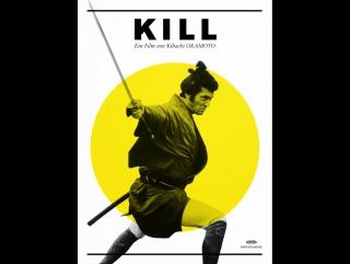Kiru (Kill!), 1968 (Sub.Español) Dir: Kihachi Okamoto