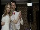 Наш свадебный танец -