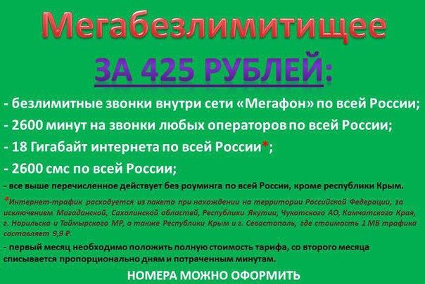 Продажа Эксклюзивного тарифного плана без роуминга по РФ!!! В абонентс