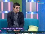Денис Хуснияров в эфире программы «Хорошее утро»