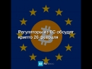 Регуляторы из ЕС обсудят крипто 26 февраля
