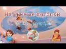 Натяжные потолки Санкт Петербург и Лен область Александр 1