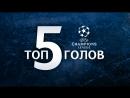 ТОП 5 голов 3 тура Лиги чемпионов