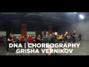 DNA | Choreography | Grisha Vernikov | Dance Class