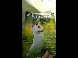 Интервью с Еленой Кахановой в журнале Пышка