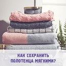 Так приятно заворачиваться после ванны в мягкие и пушистые полотенца!