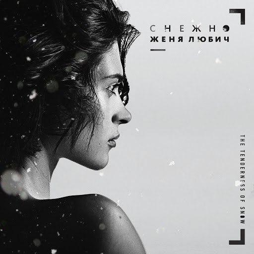 Женя Любич альбом Снежно (Deluxe Edition)