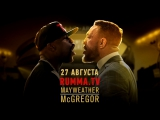 UFC 213 Fighters Discuss Floyd Mayweather vs. Conor McGregor