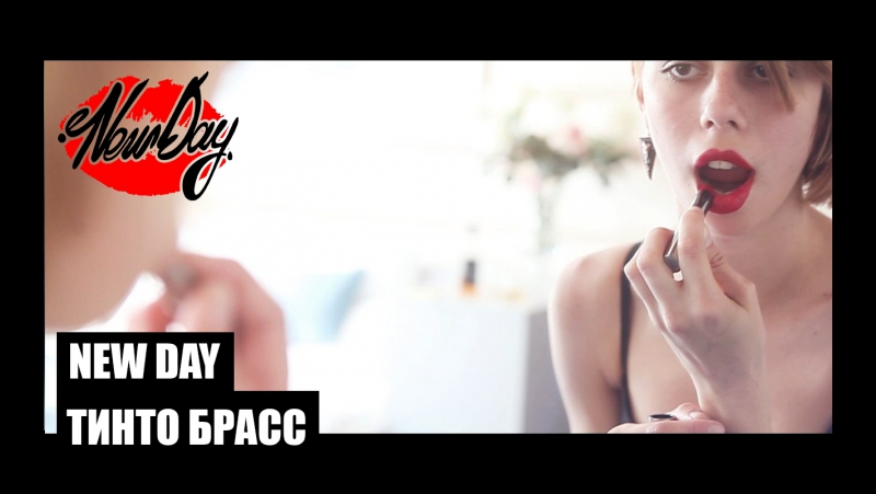 New Day - Тинто Брасс (official video, 28/06/2014)