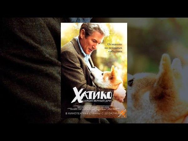 Хатико: Самый верный друг (2009) - Самый грустный фильм HD / Зарубежная Драма смотреть кино 2018 » Freewka.com - Смотреть онлайн в хорощем качестве