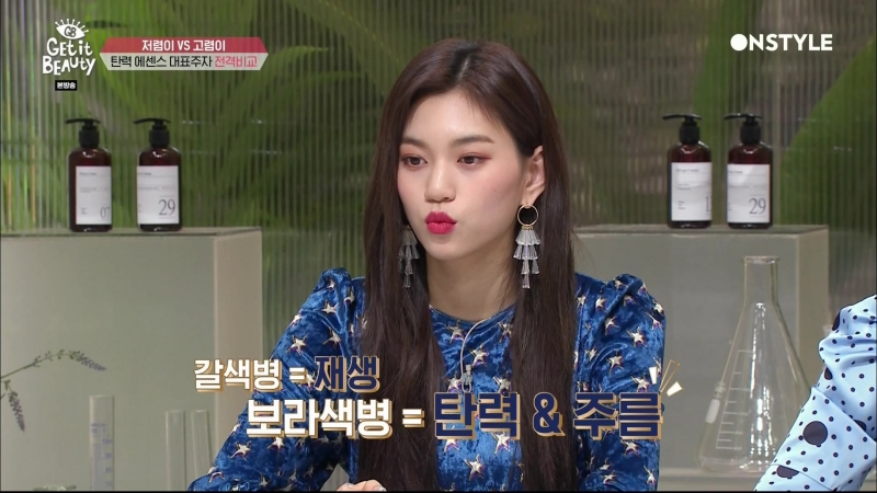 180323 ONSTYLE. Get it beauty 2018. Episode 9.도연.