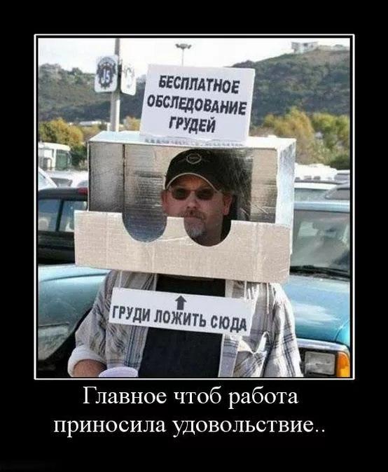 Демотиваторы о трудовой деятельности. (30 шт)