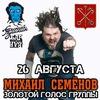 Михаил Семёнов (Декабрь). Акустика в Питере.