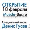 Открытие нового магазина Muscle-Bar.ru!