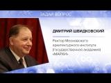 Дмитрий Швидковский, ректор МАРХИ. Спикер открытого урока