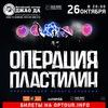 26.10 - Операция Пластилин @ Ярославль, Джао Да