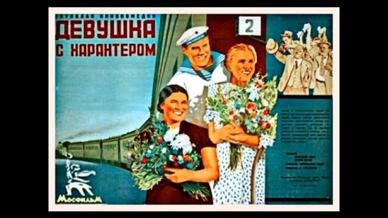 к/ф Девушка с характером 1939г.